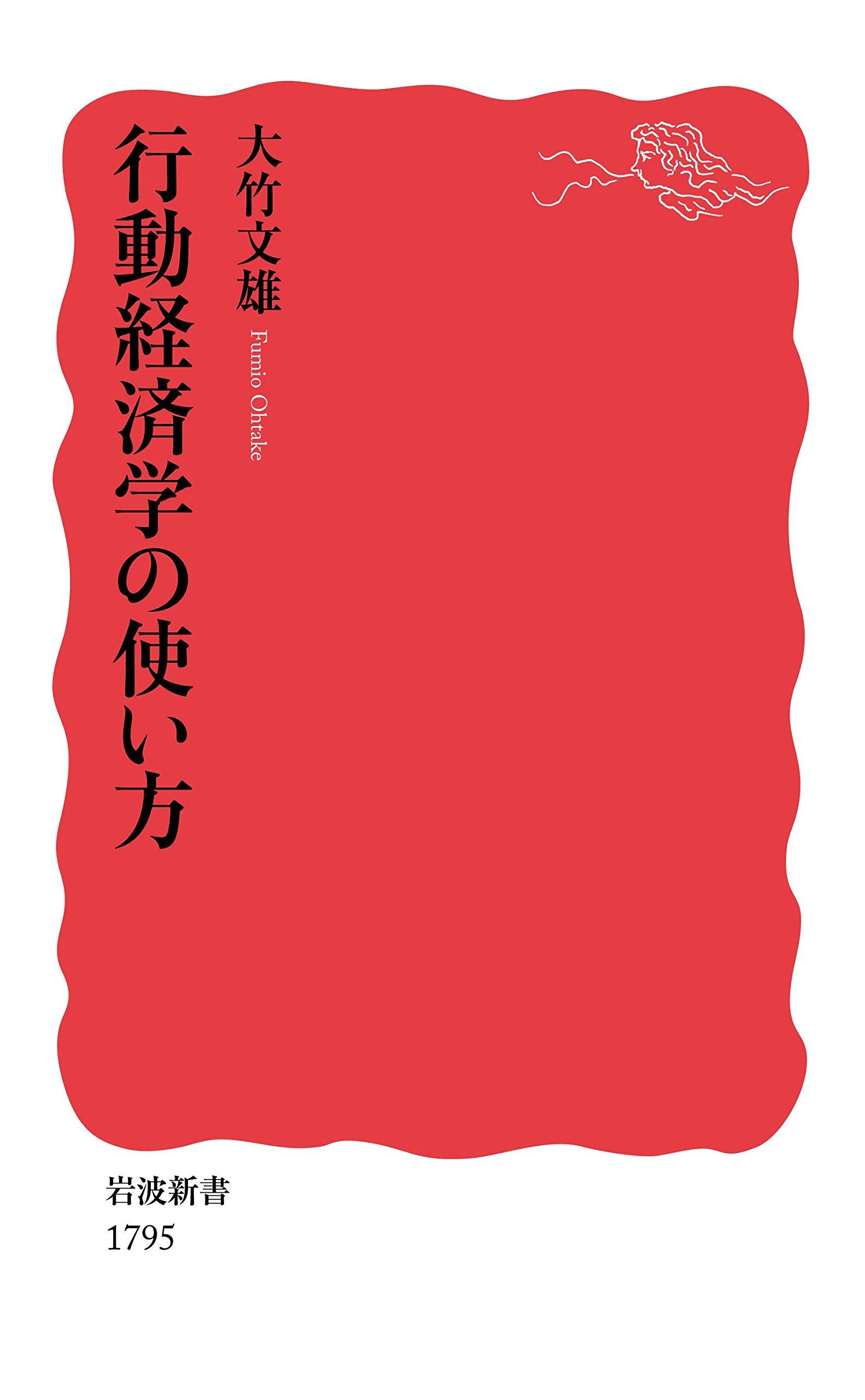 行動 経済 学 行動経済学 - Wikipedia