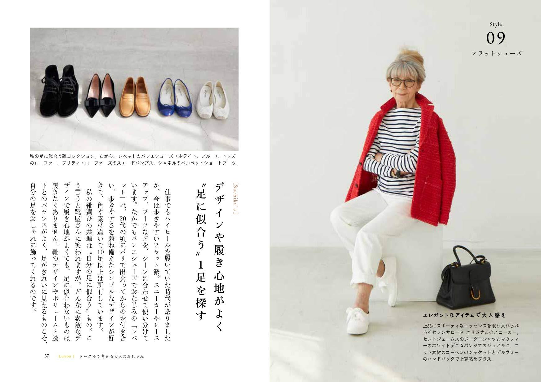 HAPPY AGEING これからの私に合うおしゃれ | 川邉 サチコ, 川邉 ちがや |本 | 通販 | Amazon