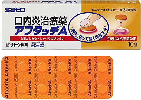 口内炎 薬 貼る 口内炎の市販薬を使ってみた!貼るパッチ、塗り薬などおすすめは?