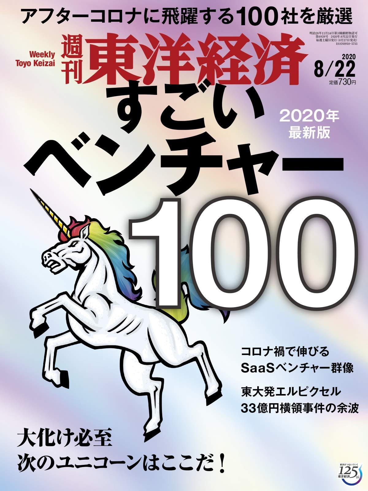 東洋 経済 新聞 コロナ