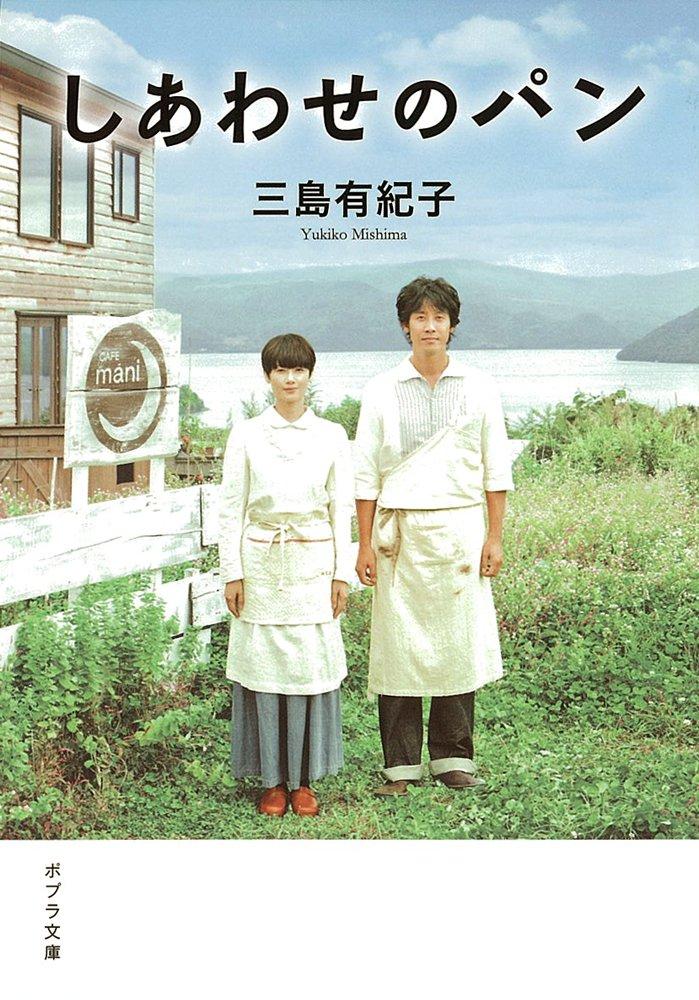 しあわせ の パン Amazon しあわせのパン [DVD]