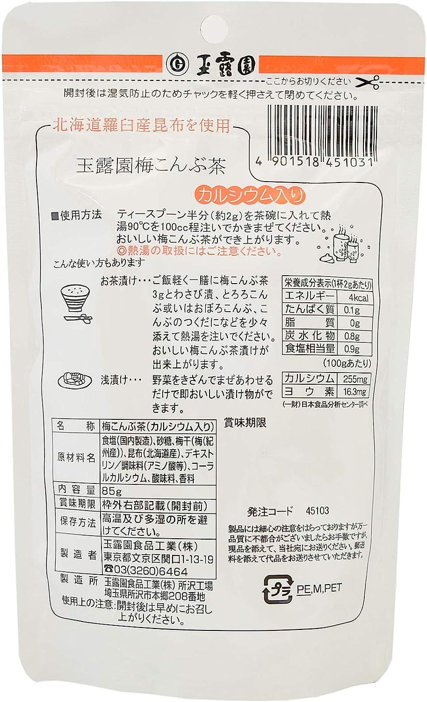 玉露園 お徳用  梅こんぶ茶スタンド袋(顆粒)