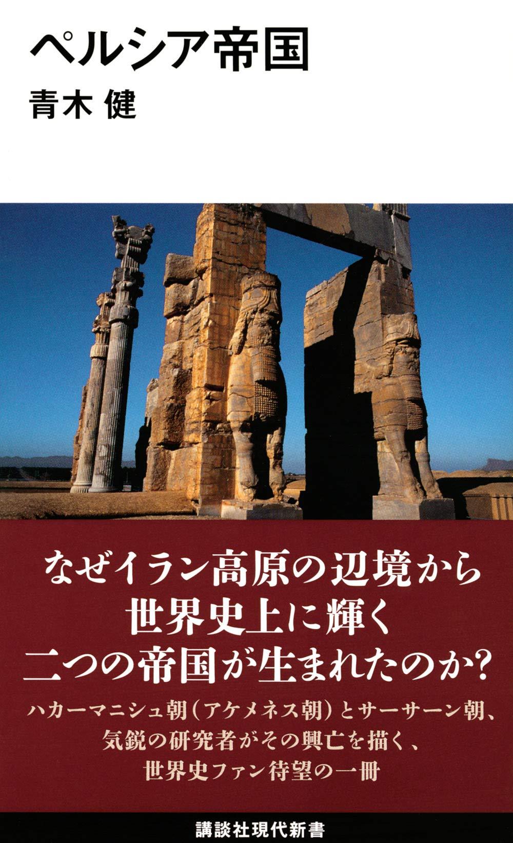 帝国 ペルシア ペルシア帝国 (「知の再発見」双書)
