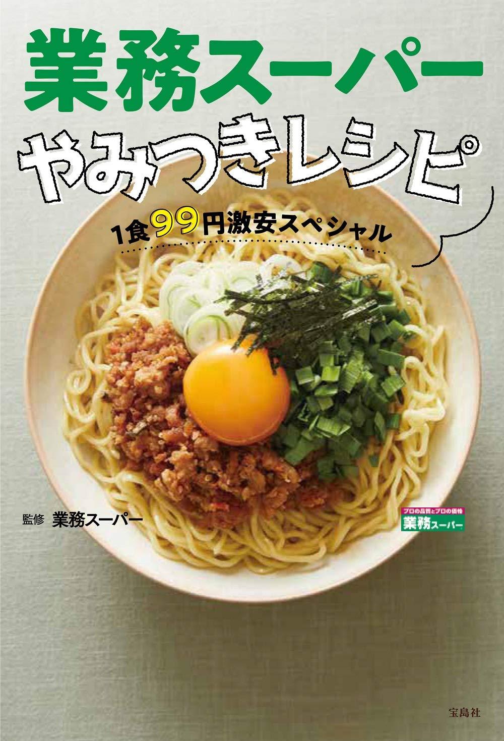 業務 田 スー 子 レシピ
