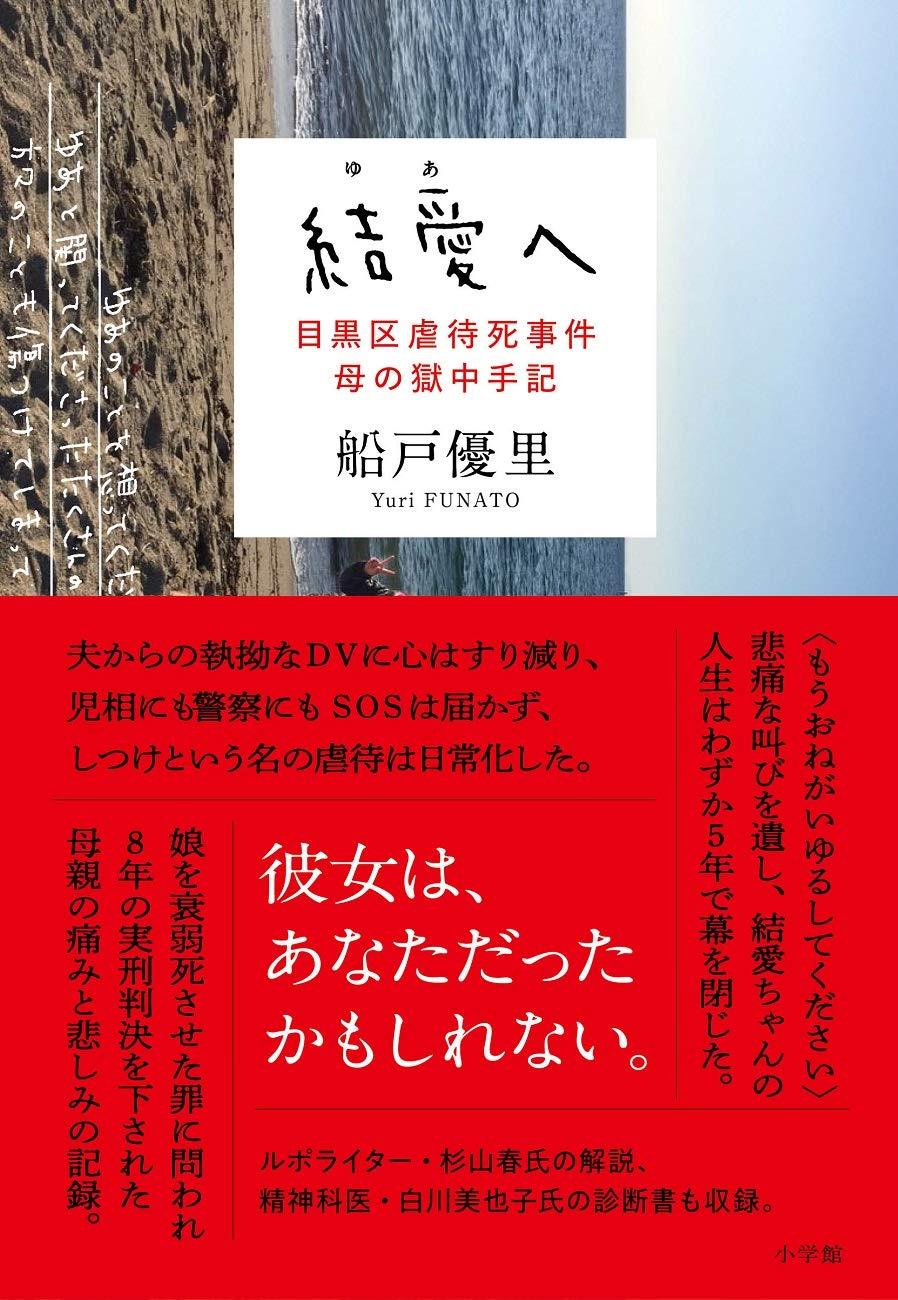 目黒 女児 殺害 事件 東京都目黒区5歳女児虐待死事件: ASKAの事件簿