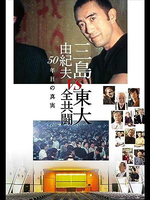 三島 由紀夫 vs 東大 全共闘 dvd