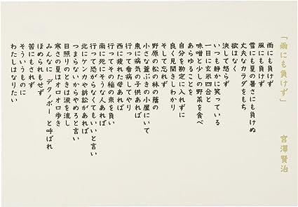 雨 ニモマケズ 【池袋】 和食 雨ニモマケズ【旬を楽しむ日本料理】