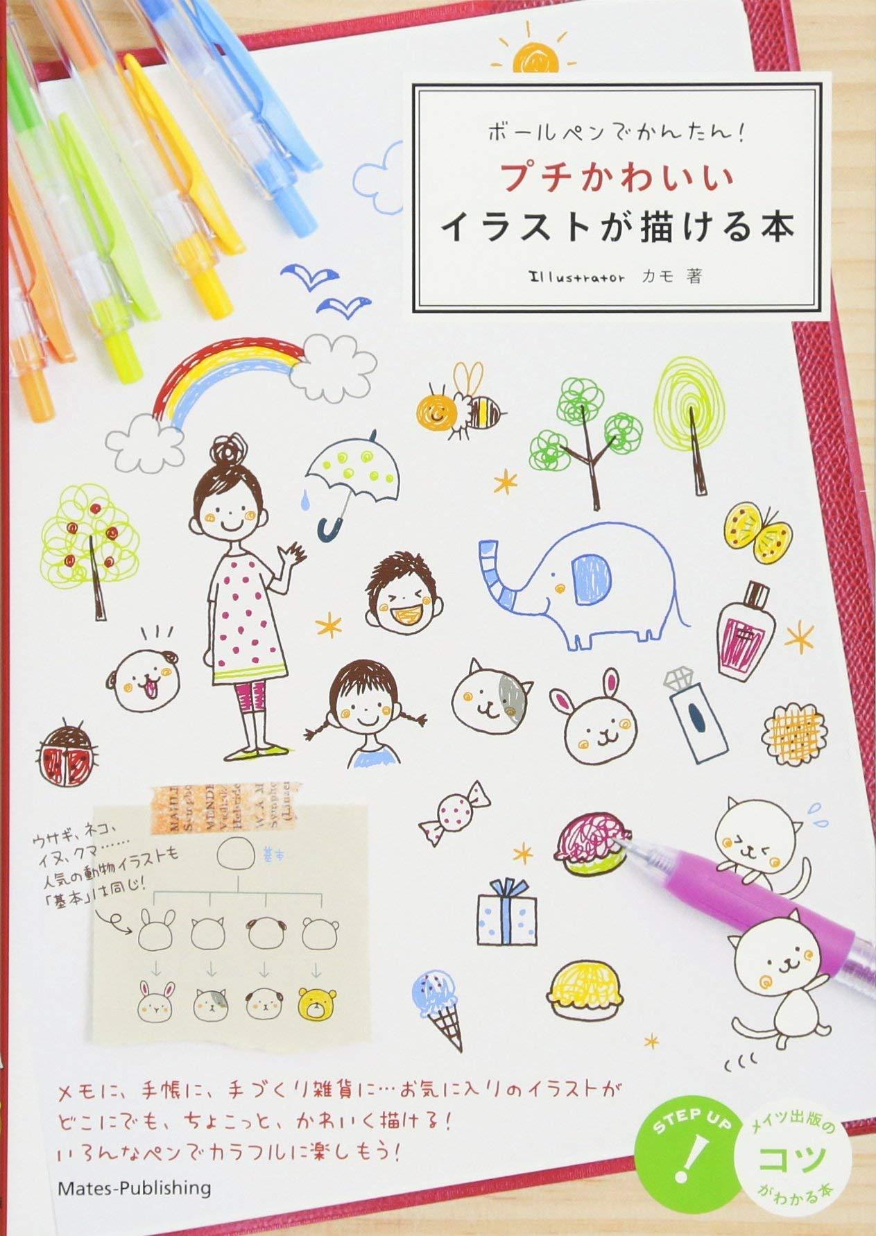 ボールペンでかんたん プチかわいいイラストが描ける本 コツがわかる本 カモ 本 通販 Amazon