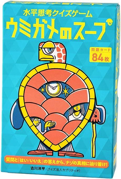 ウミガメ の スープ ゲーム 水平思考推理ゲーム ウミガメのスープ JELLY
