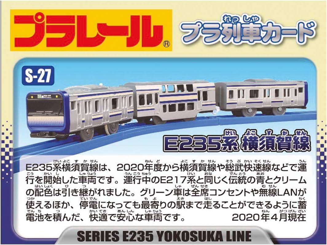 E235 系 横須賀