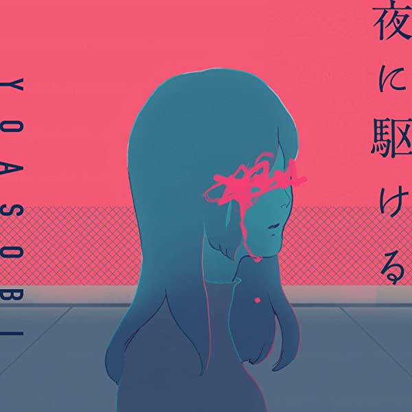駆ける 夜 cd に YOASOBIの1stEP「THE BOOK」自身初となるCD作品「夜に駆ける」など人気曲含む全9曲