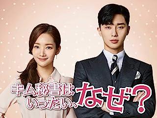 アマゾン プライム 韓国 ドラマ
