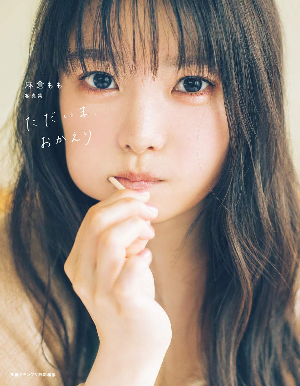 ライブ も 麻倉 も 麻倉あきら(斉藤さおり)Official Website