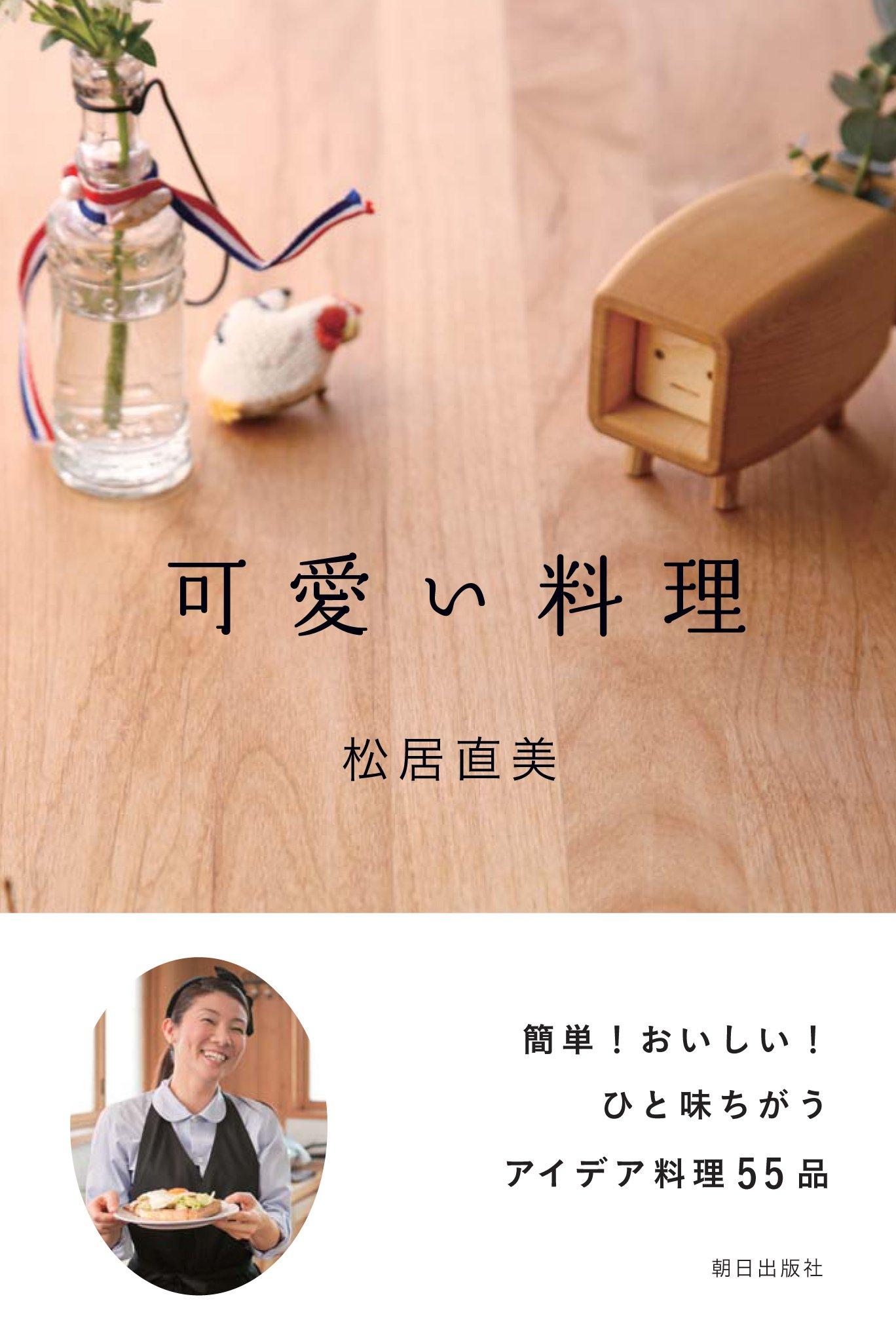 可愛い料理 | 松居直美 |本 | 通販 | Amazon