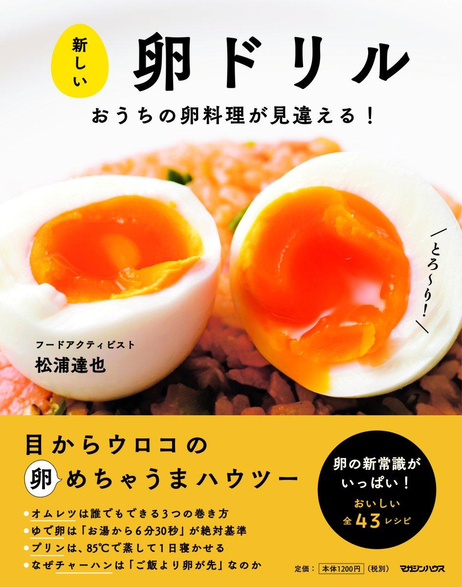 卵 料理 レシピ
