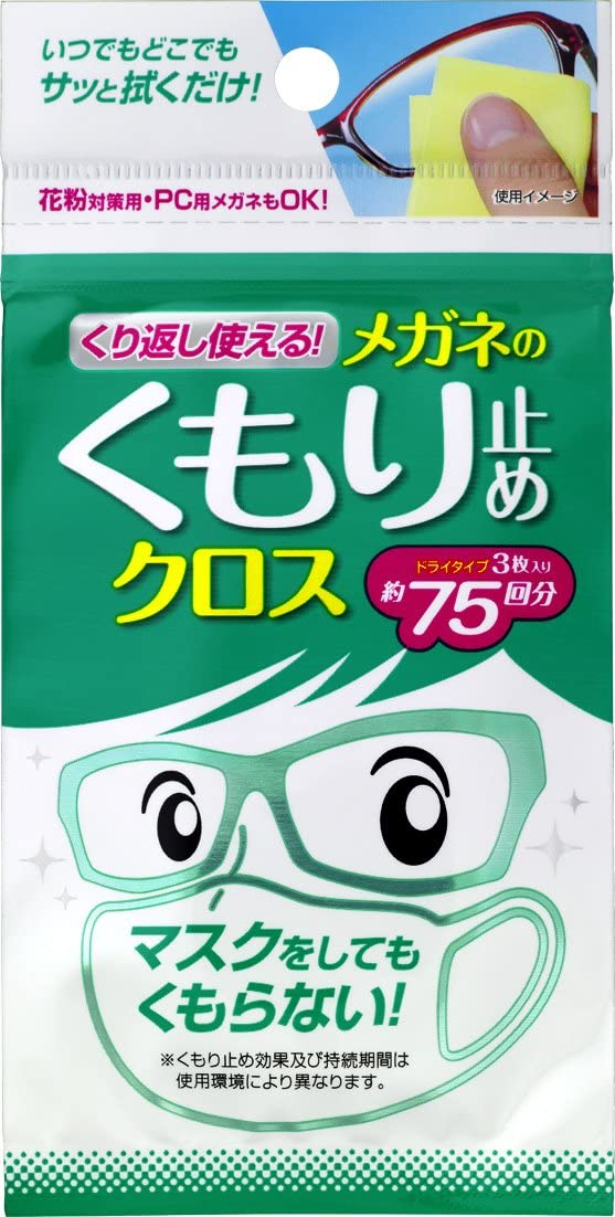 メガネ 曇り 止め クロス 【楽天市場】メガネ 曇り止め クロスの通販
