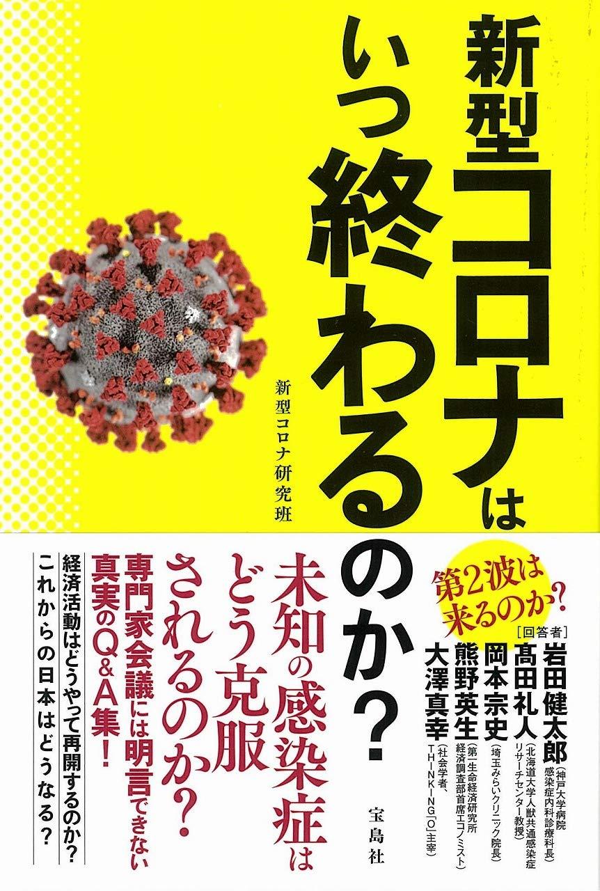 新型 コロナ ウイルス いつ 終わる 歴史が示唆する新型コロナの意外な「終わり方」 The