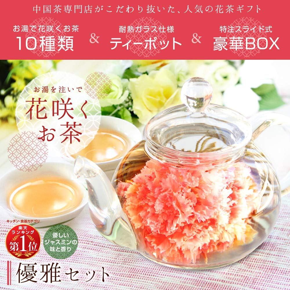 母の日 プレゼント 花茶