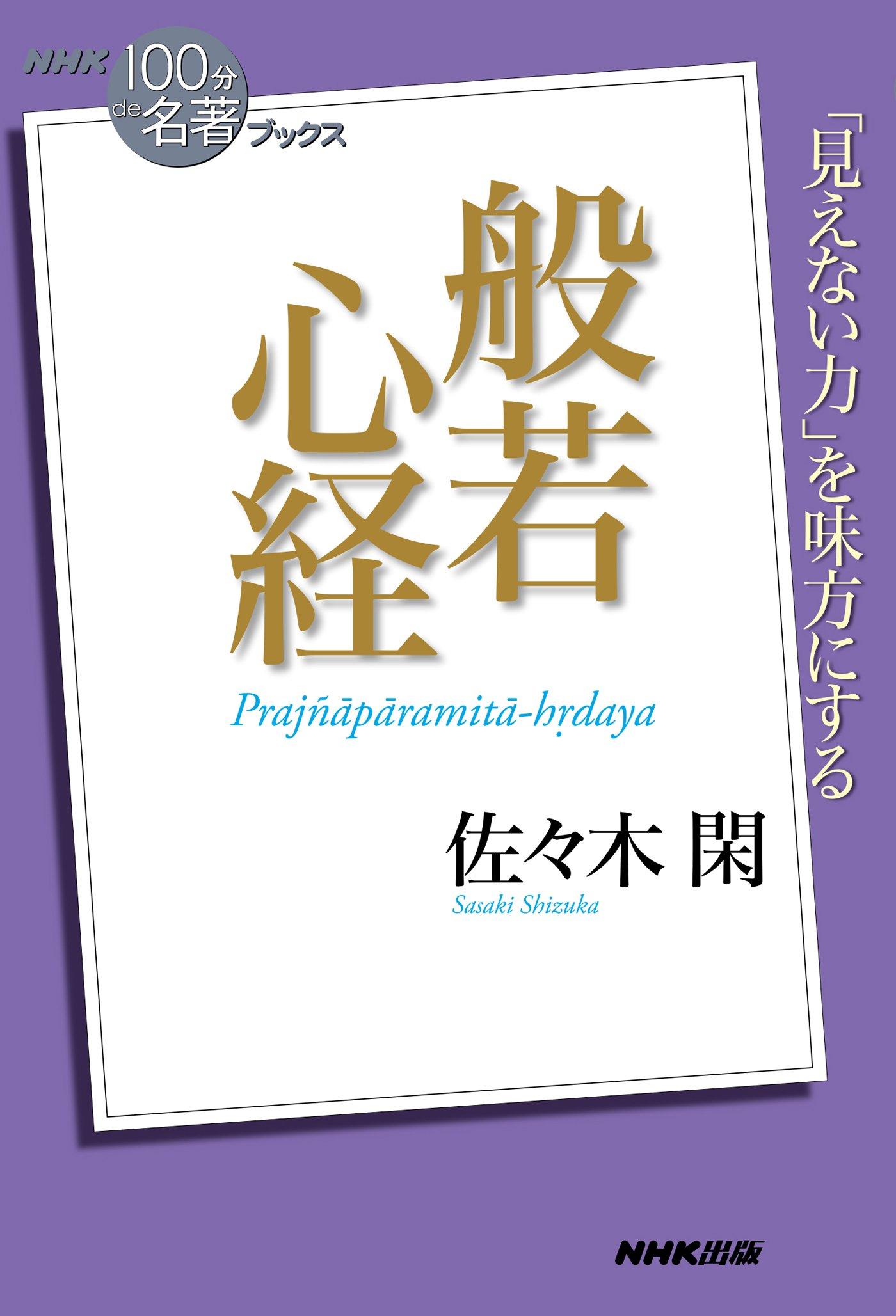 ひ ゃ っ ぷん で 名著 萩尾望都先生の作品がNHK Eテレ「100分de萩尾望都」で特集されます
