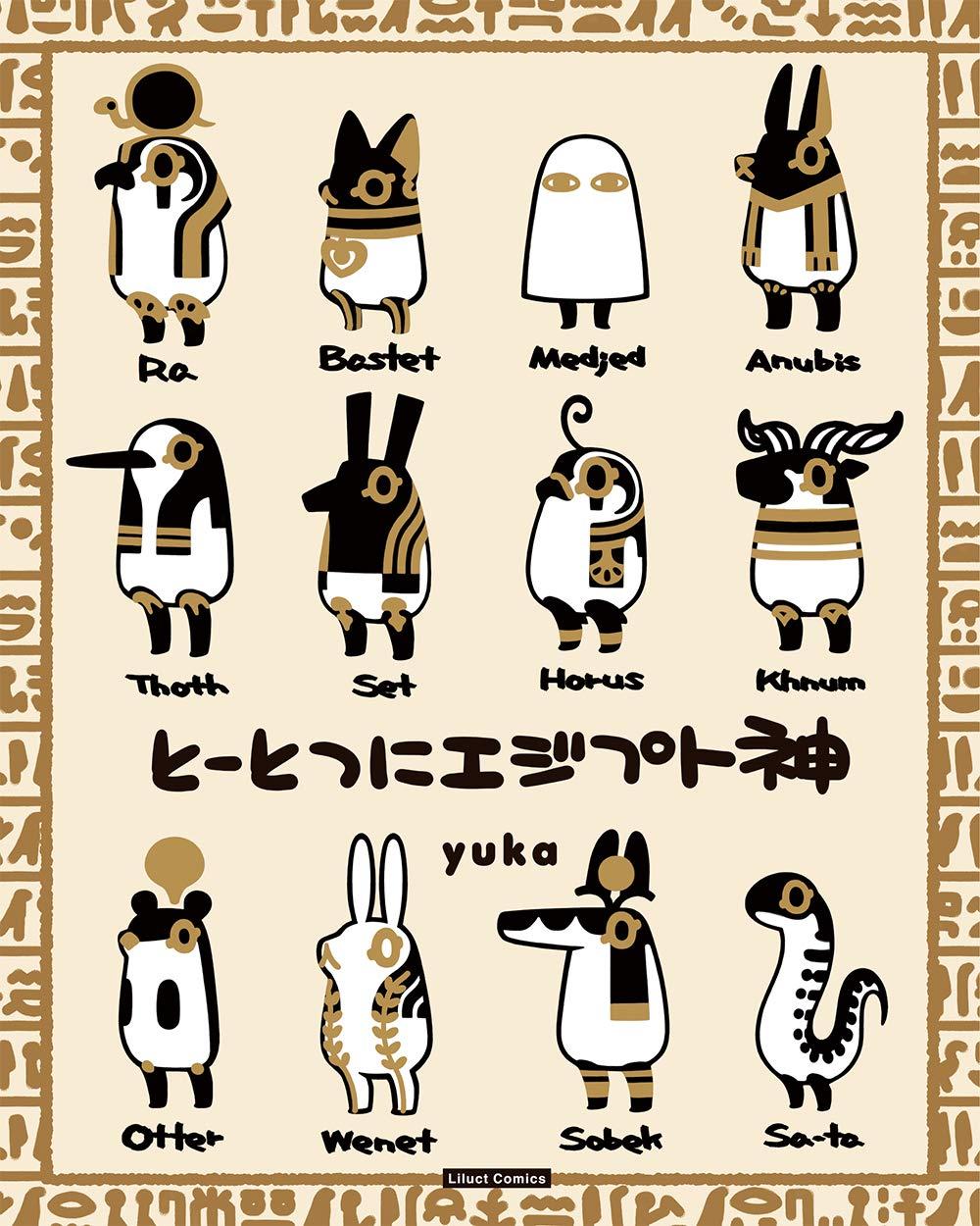 エジプト 神 一覧 古代エジプトの神々 - ai-l.jp