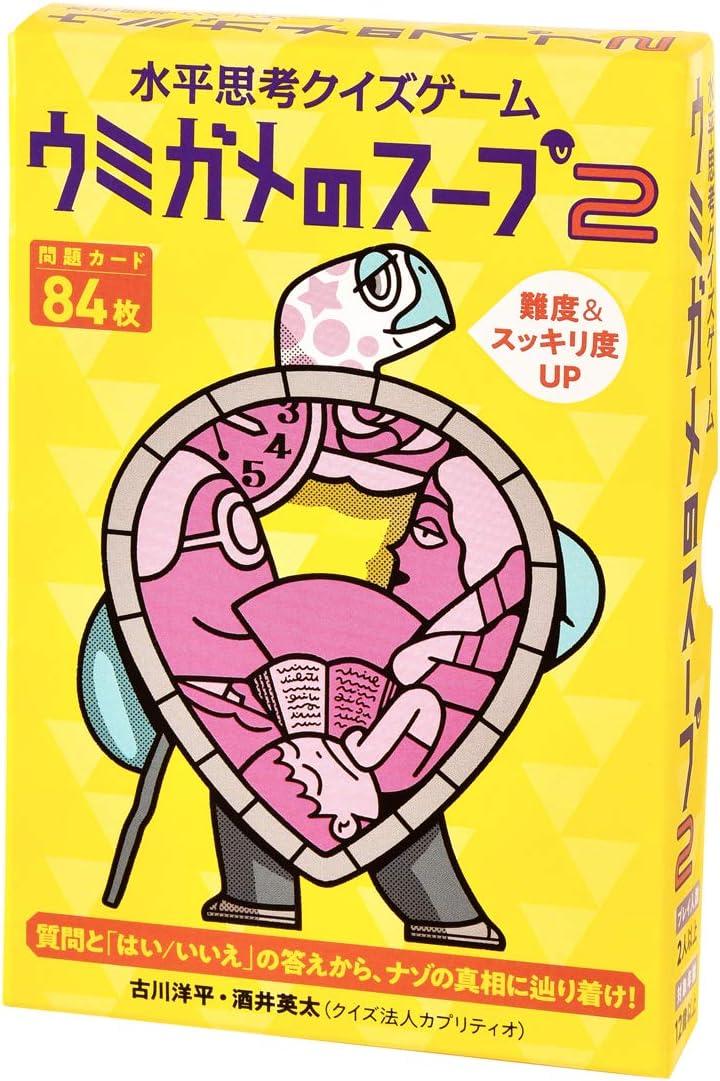 ウミガメ の スープ ゲーム 【水平思考】質問から真相を導く推理ゲーム『ウミガメのスープ』のや...