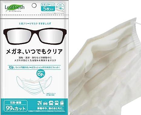 眼鏡 曇ら ない マスク いつまでモヤってるの?マスクでメガネが曇らない5つの方法!【体験談あり】