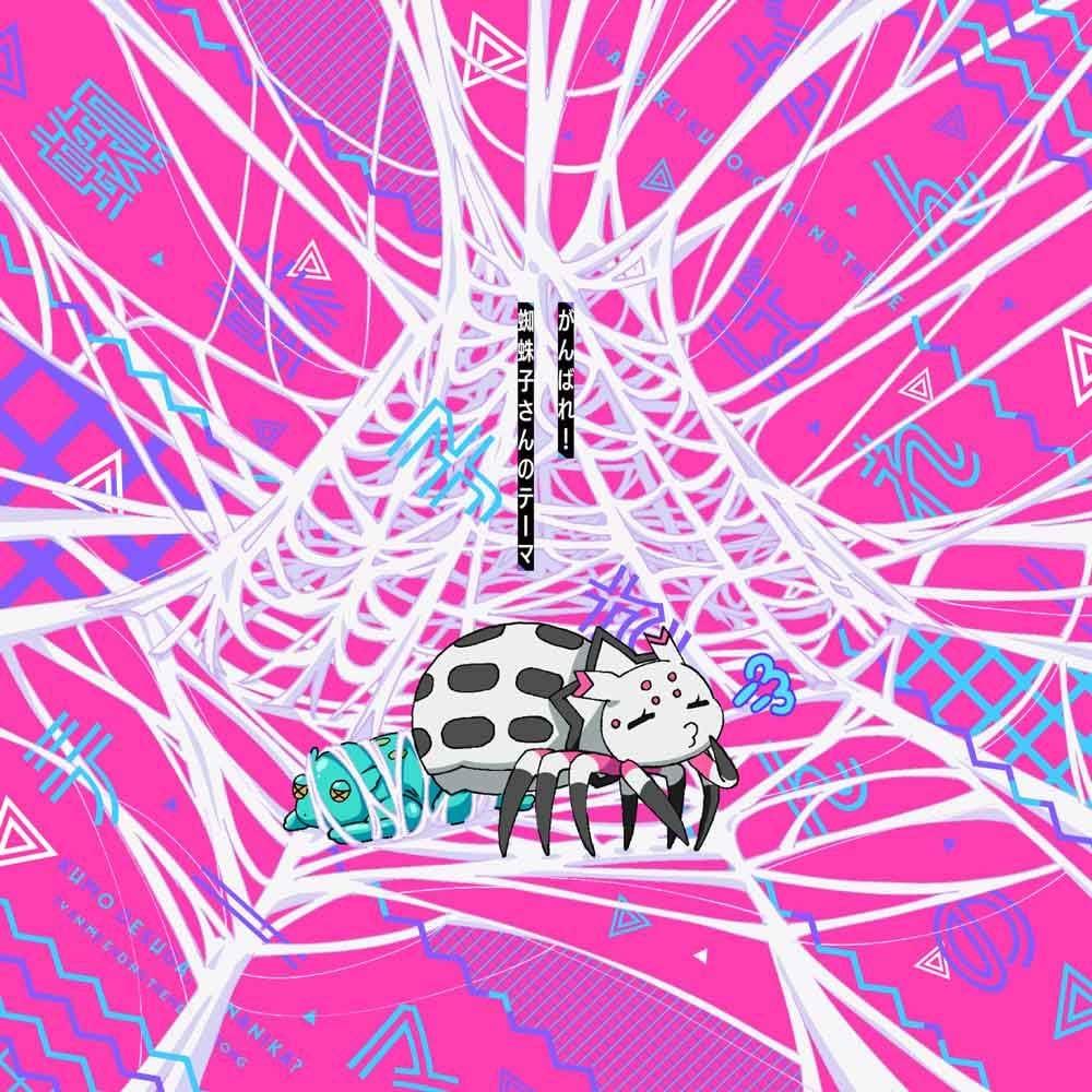 がんばれ 蜘蛛 子 さん の テーマ 「私」(悠木碧) がんばれ!蜘蛛子さんのテーマ