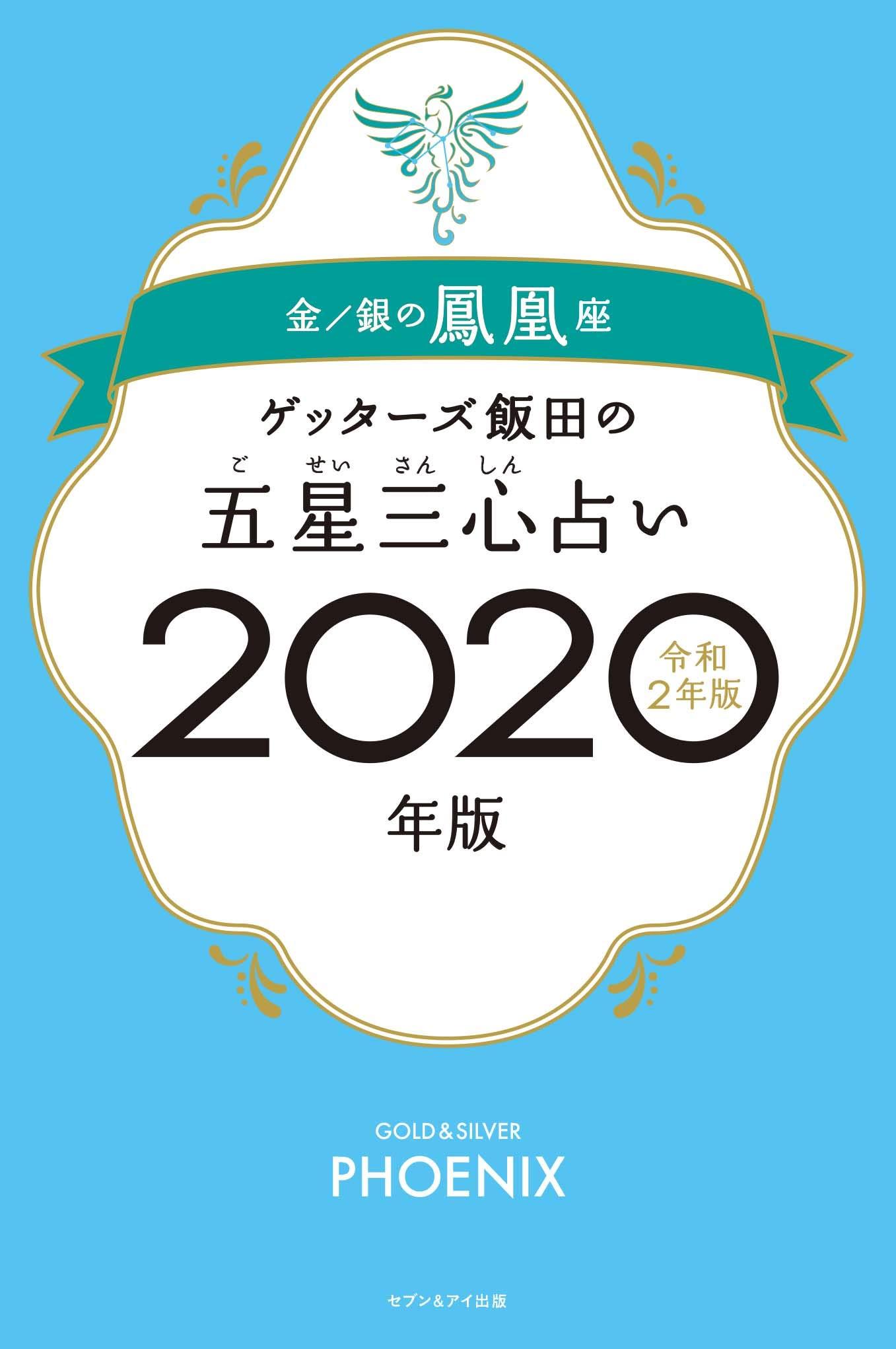 金 の 鳳凰 2020 【2020年】金の鳳凰の年運・月運を五星三心占いで徹底解説