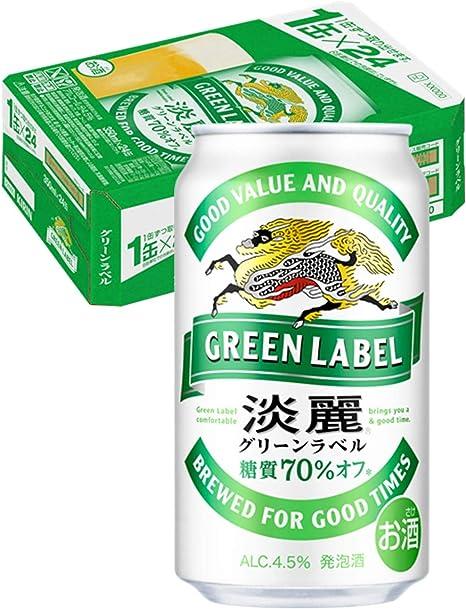 ラベル グリーン キリン淡麗グリーンラベルとは?特徴やカロリー・原材料・CMも紹介!