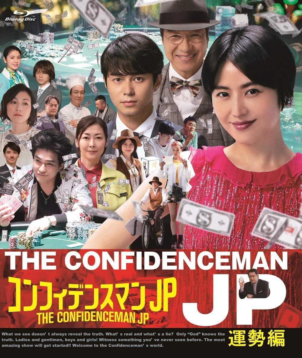 コンフィデンス マン jp キャスト CHARACTERS 映画『コンフィデンスマンJP