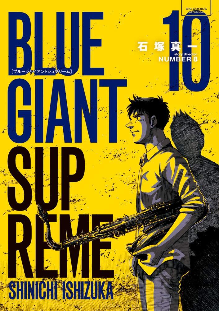 ブルー ジャイアント シュプリーム 10 BLUE GIANT SUPREME (10)