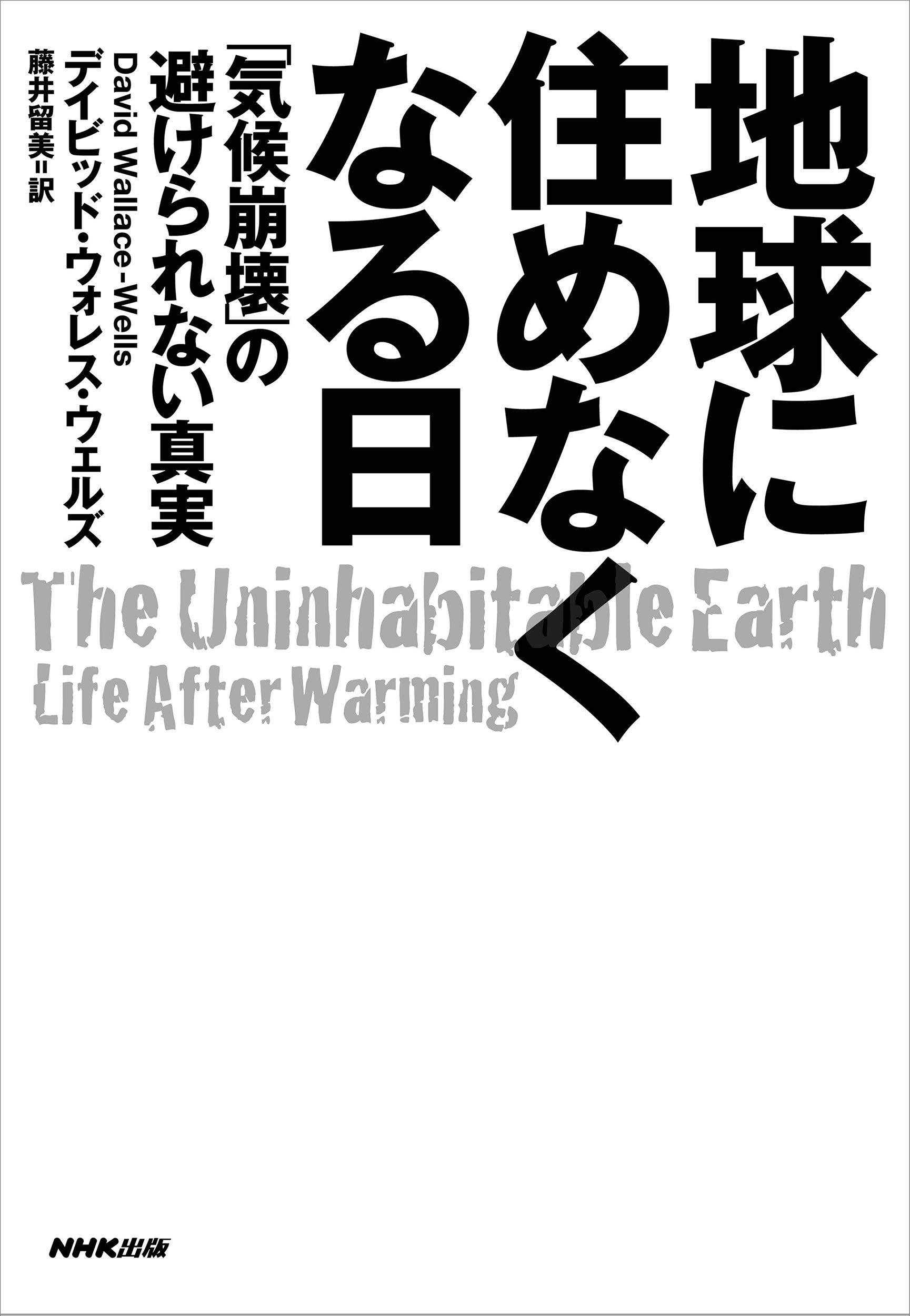 地球 に 住め なくなる 日 地球に住めなくなる日 「気候崩壊」の避けられない真実