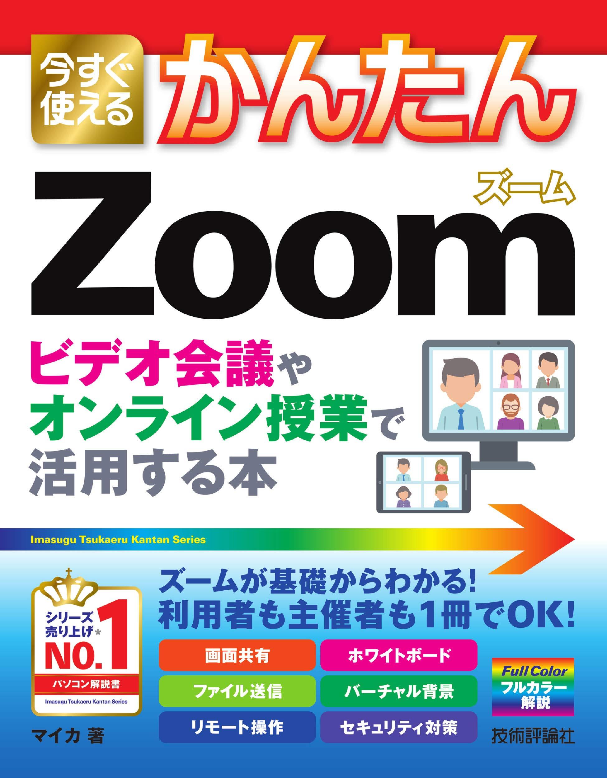 Zoom ハウリング 対策