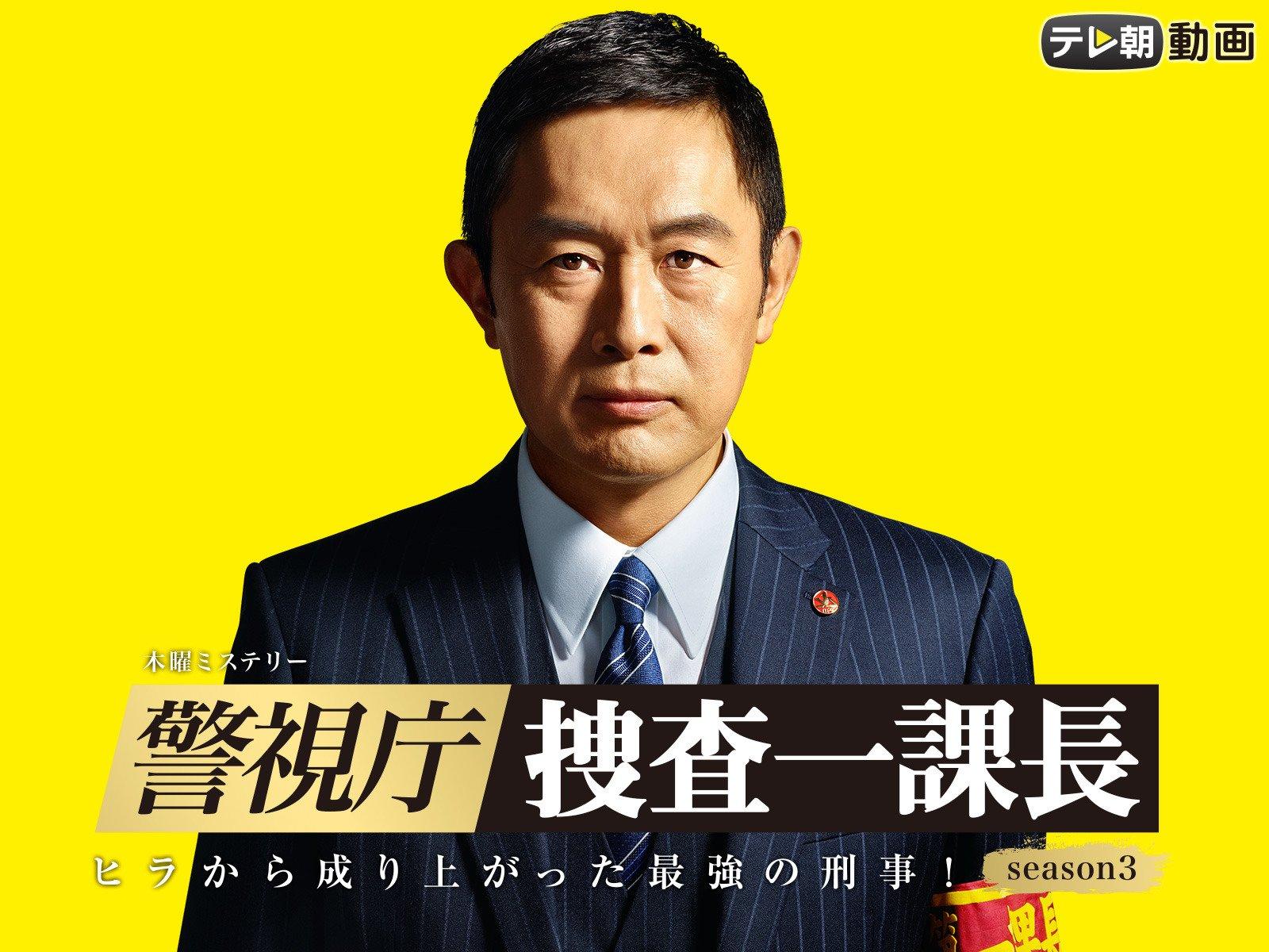 警視庁・捜査一課長 初回2時間スペシャル 1貫 動画 2021年4月8日
