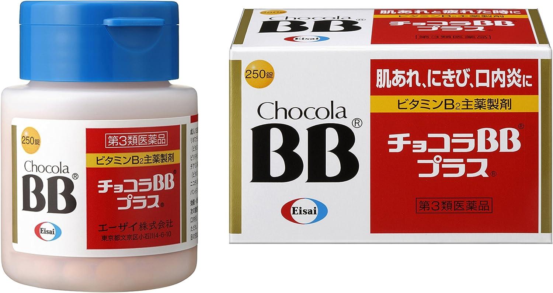 チョコラ bb 値段 疲れた時、肌あれ、口内炎にチョコラBBプラス