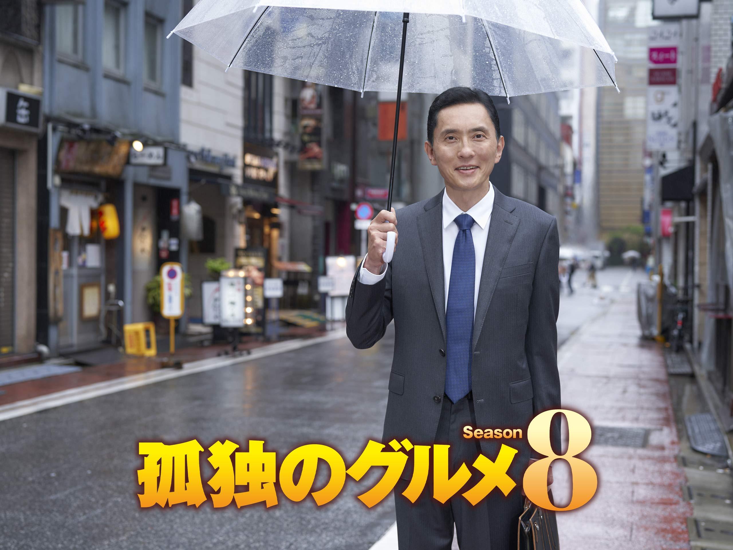 孤独 の グルメ season8 ドラマ24 孤独のグルメ Season8|主演:松重豊|テレビ東京