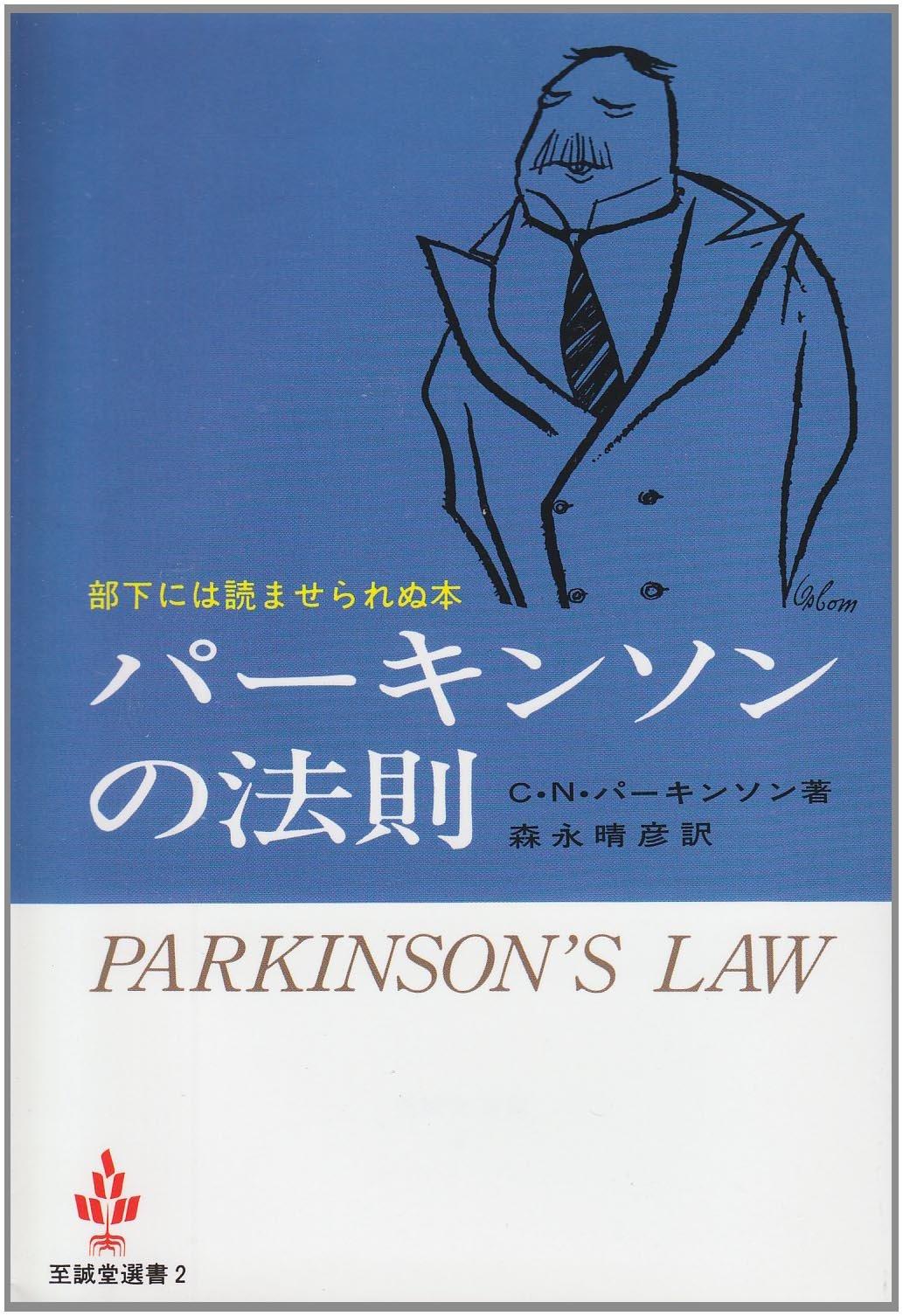 パーキンソン の 法則 パーキンソンの法則とは?仕事の現場で役立つ対策と4つの事例