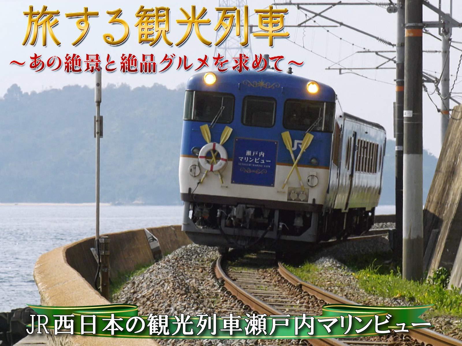 列車 観光 jr 四国 ご予約について|観光列車「伊予灘ものがたり」