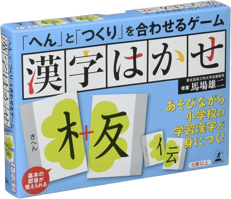 へん と つくり 「つくり」といった漢字のある同じ部分 ... -