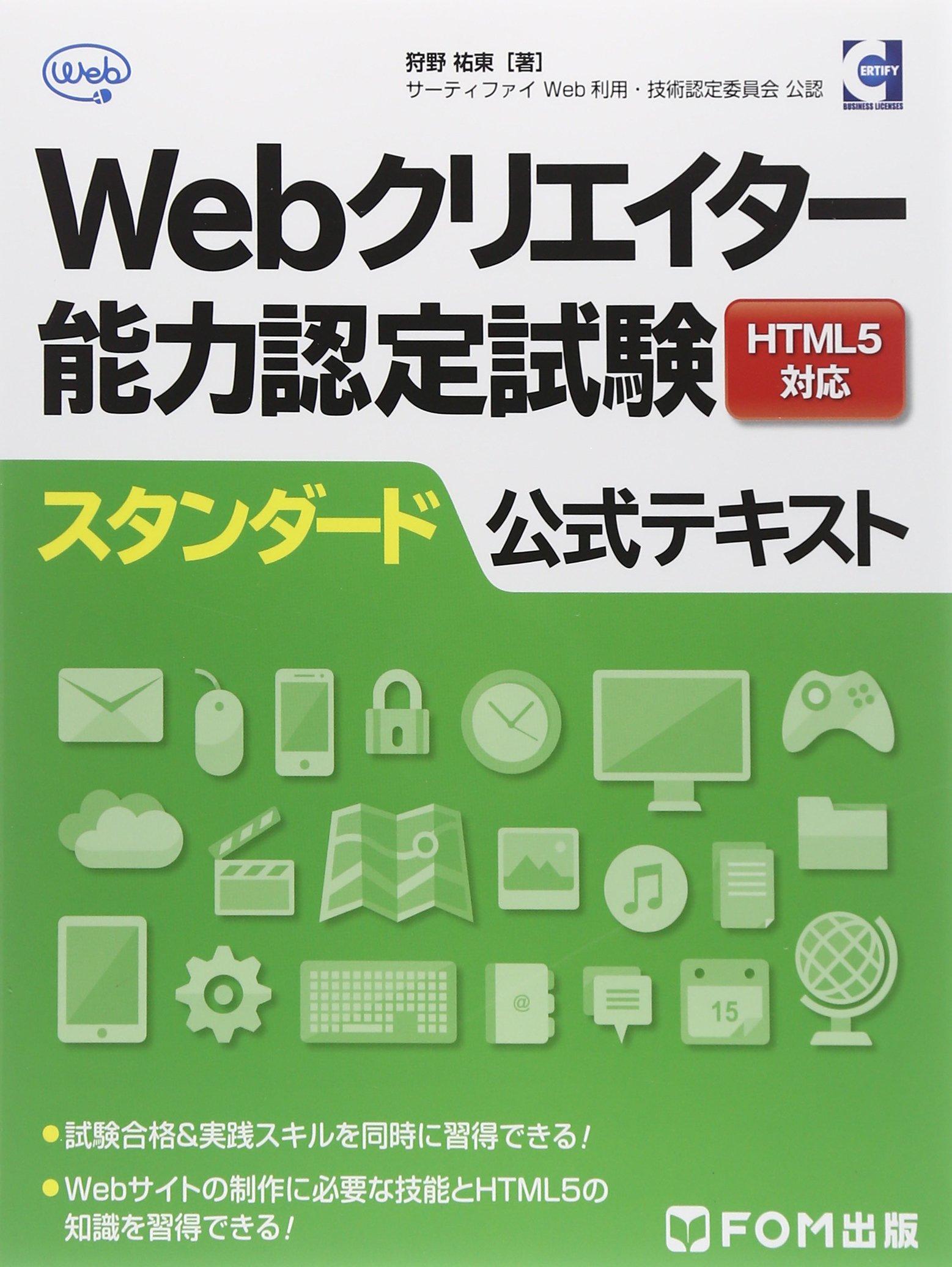 Web クリエイター 能力 認定 試験 Webクリエイター能力認定試験|資格検定のサーティファイ