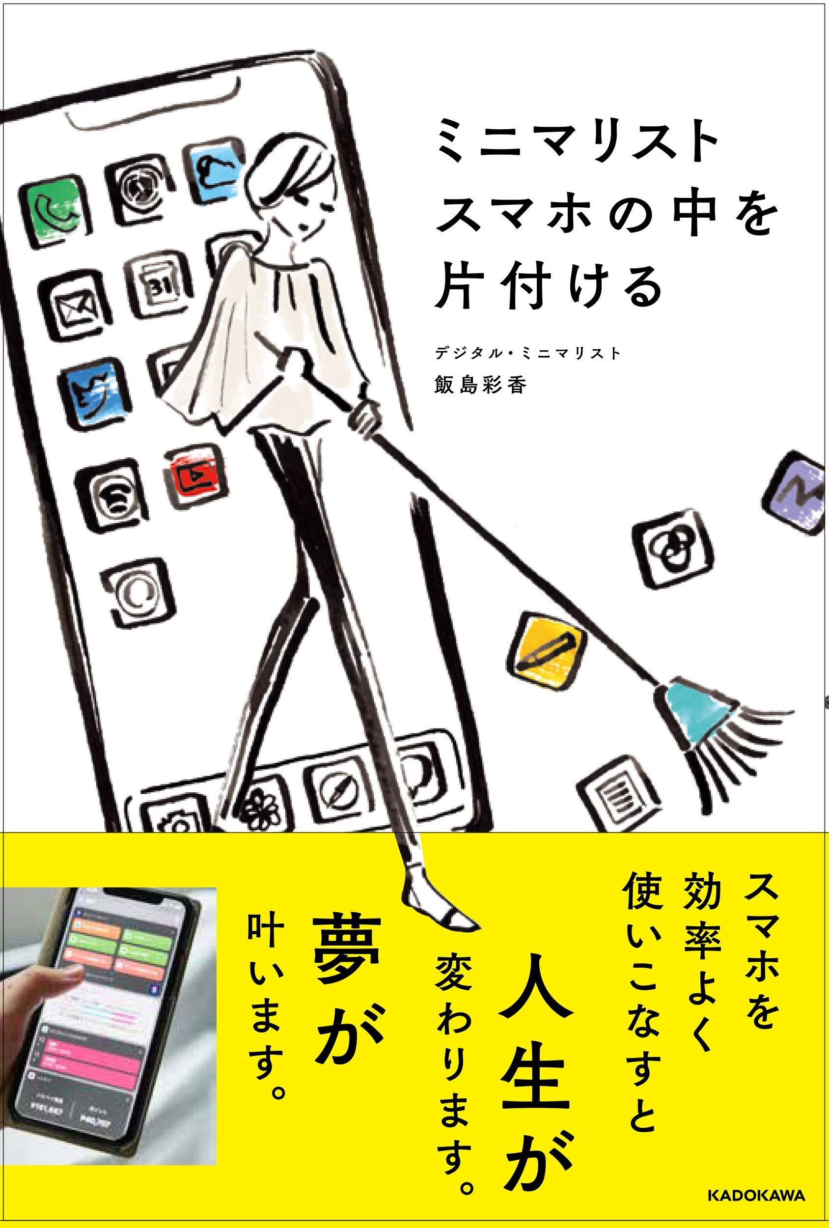 ミニマ リスト デジタル 24時間総合印刷サービス|東京リスマチックのツールづくりのお手伝い
