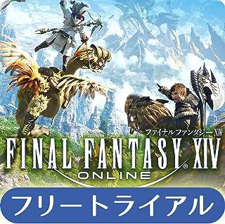 【PC】ファイナルファンタジーXIV フリートライアル