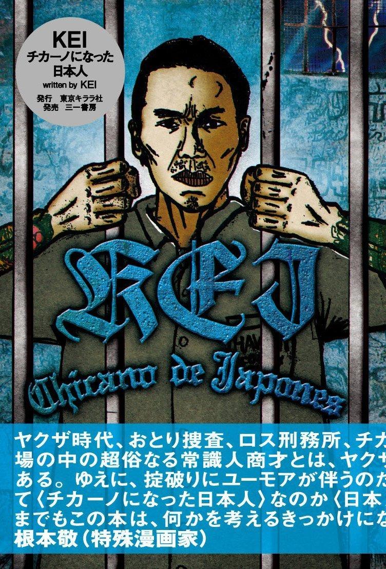 チカーノ kei 本 【楽天市場】チカーノkei(本・雑誌・コミック)の通販