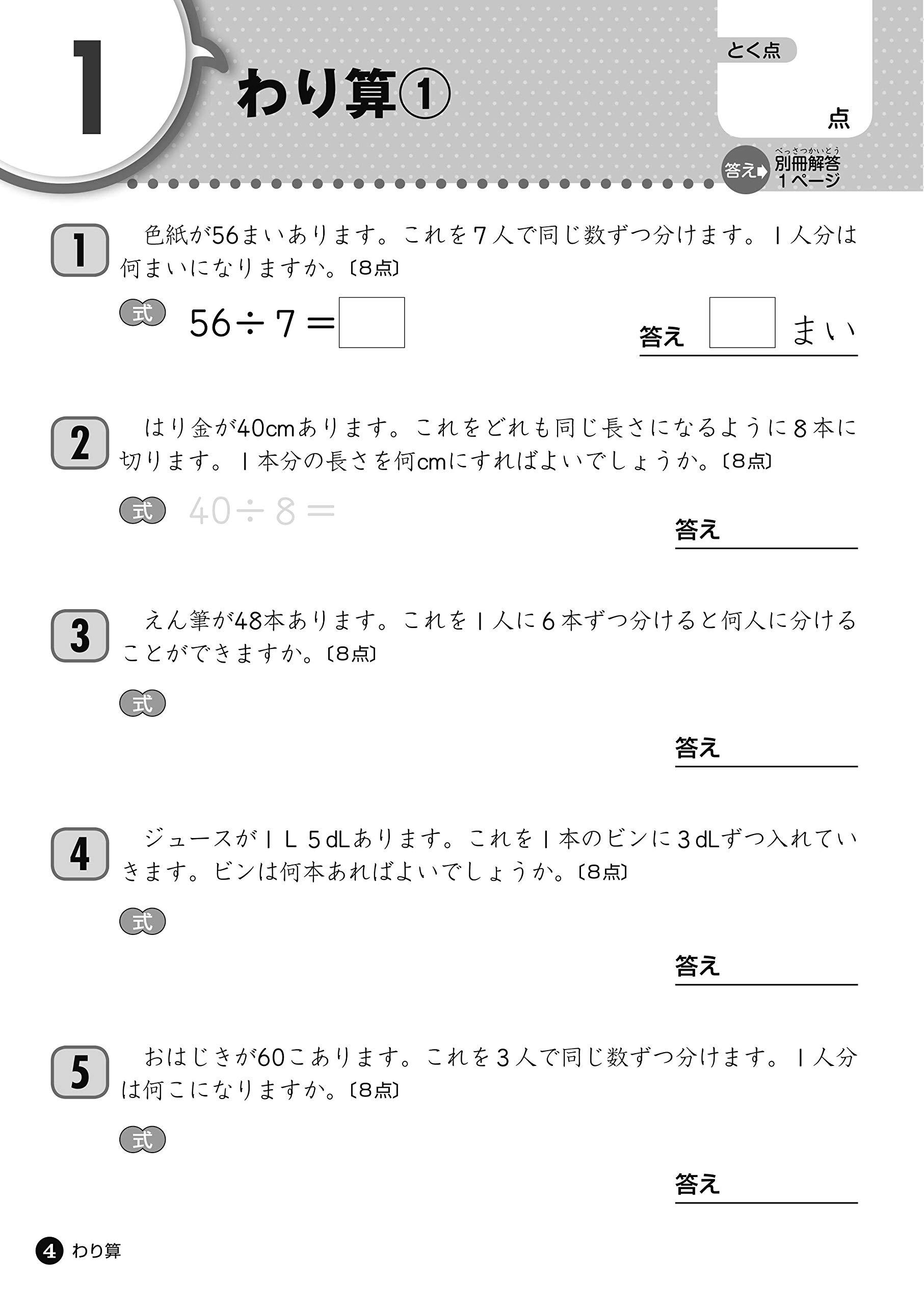 算数 4 年生 小学4年生の算数 【がい数】