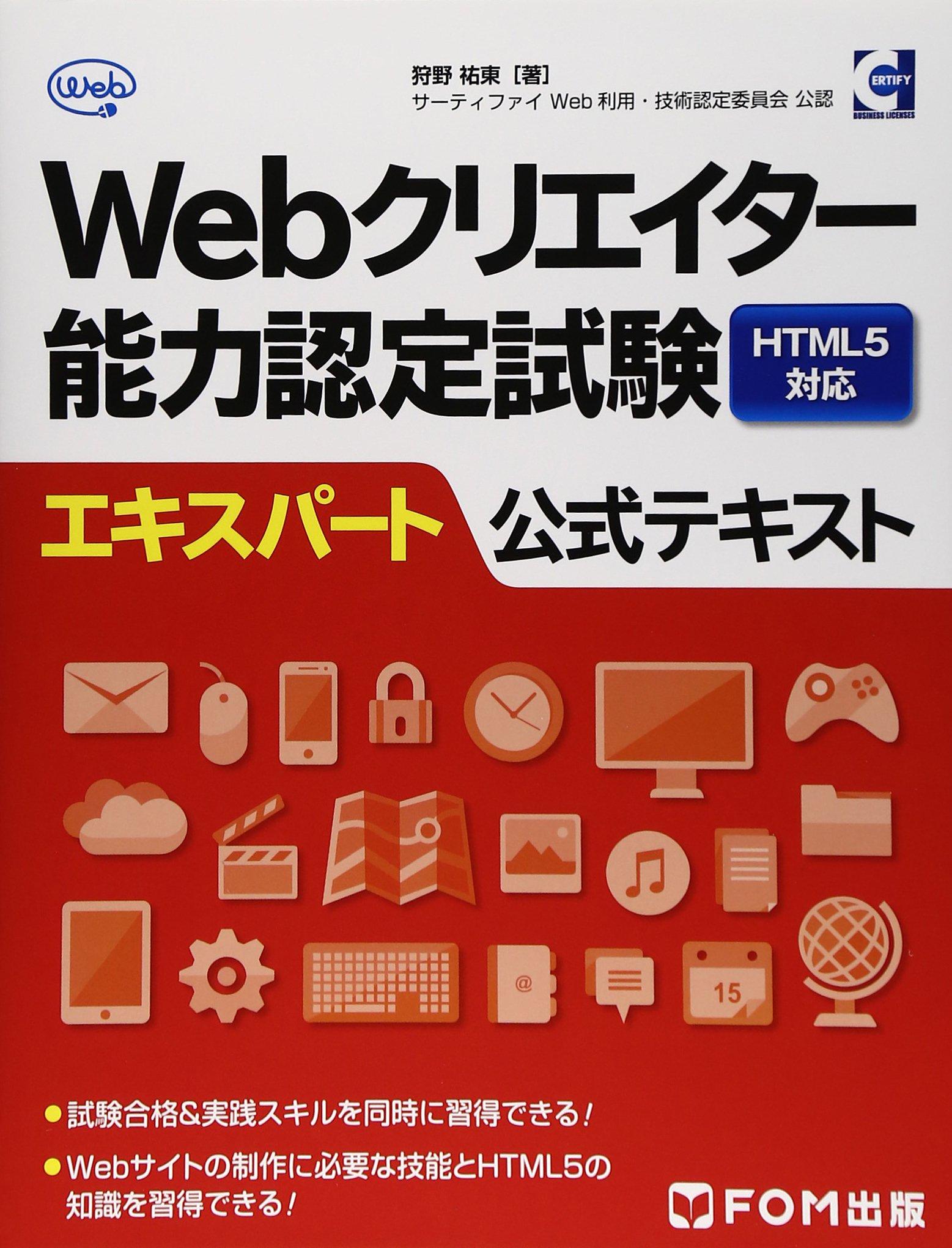 Web クリエイター 能力 認定 試験 試験内容(HTML5対応版)|Webクリエイター能力認定試験|資格検定のサ...