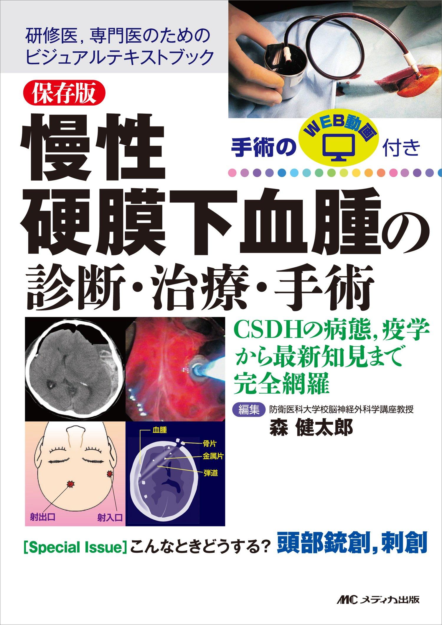 と は 硬 膜 血腫 下 慢性硬膜下血腫|対象疾患|医療関係者へ|近畿大学医学部 脳神経外科