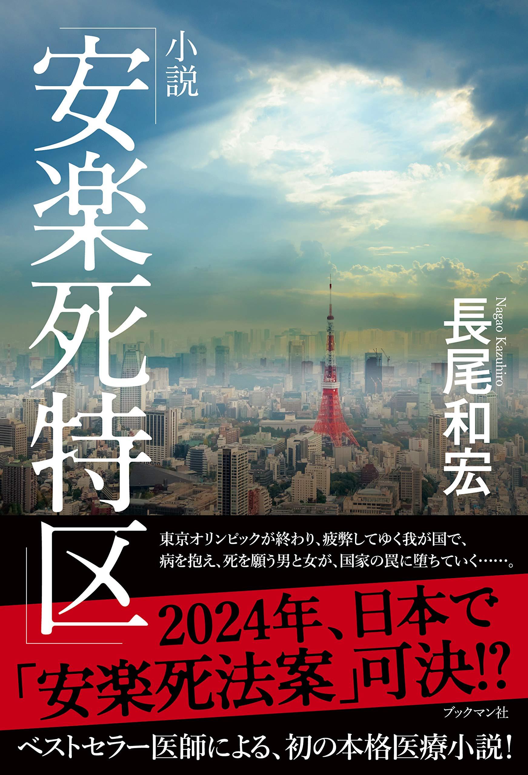 日本 安楽 死 法律