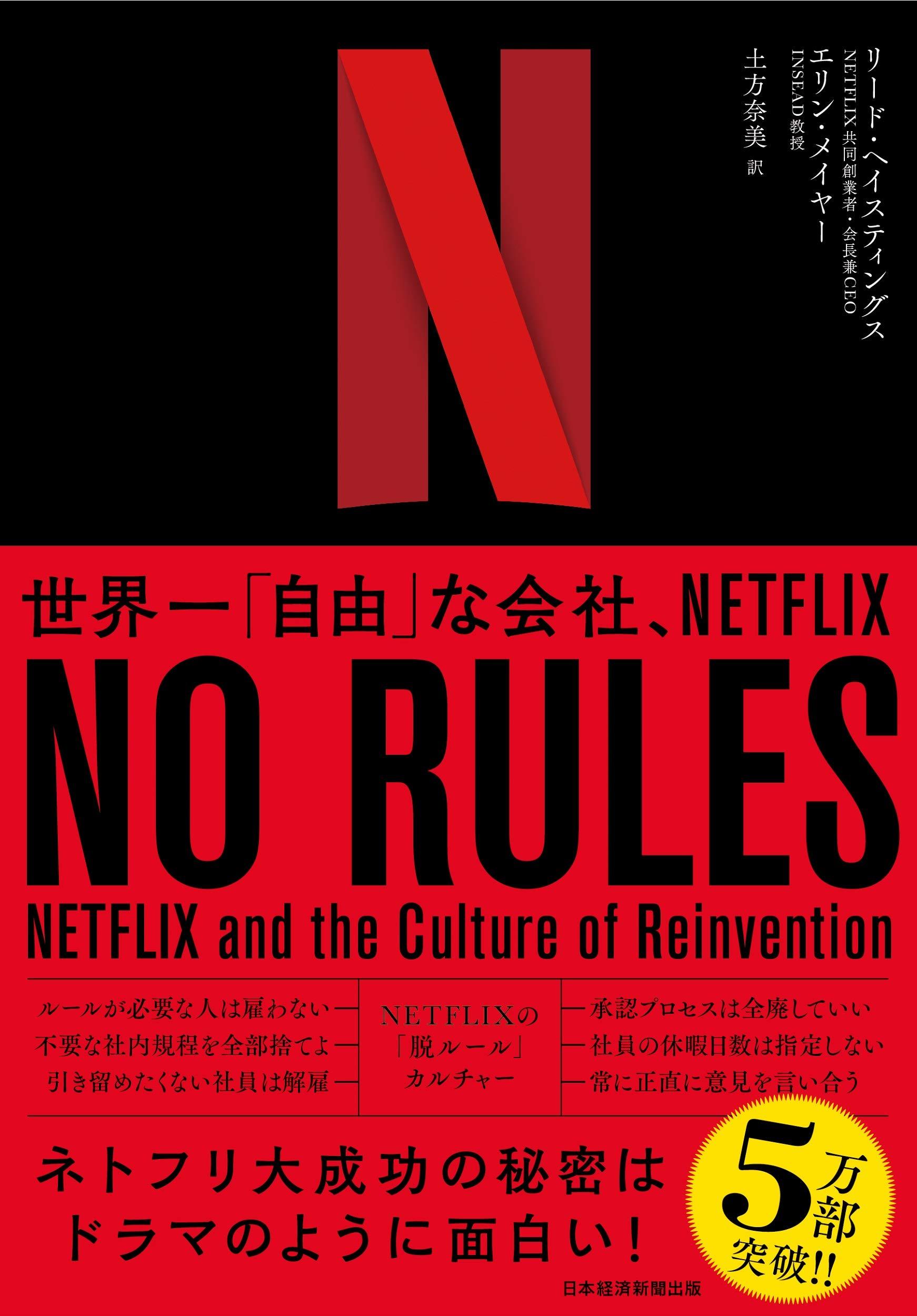 ネット フリックス 日本 語