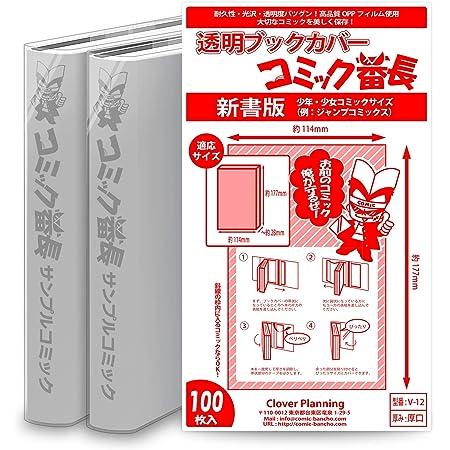 ブック カバー ダイソー 100均ダイソーの透明なブックカバーが便利。サイズと使用例をブログレポート!