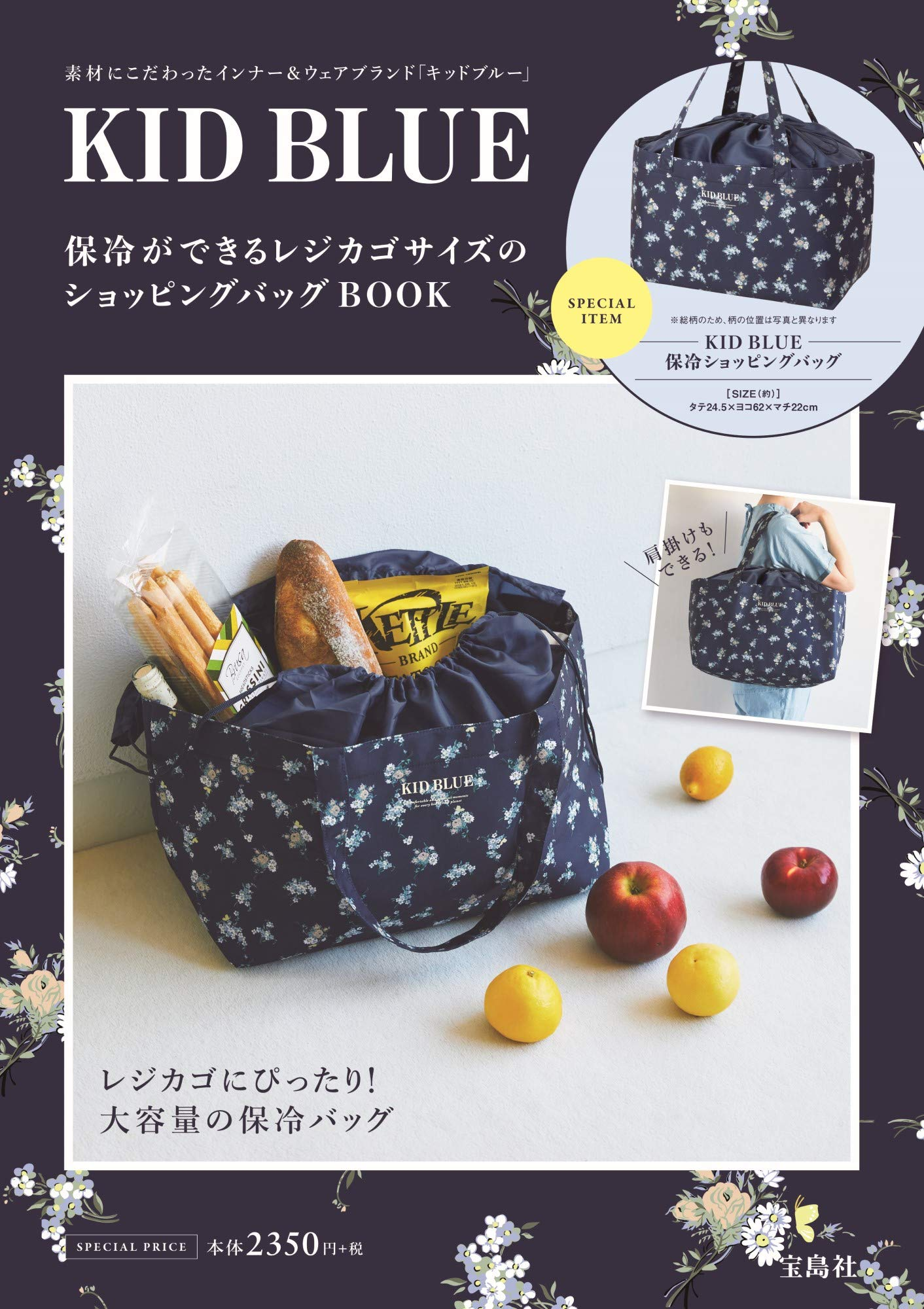 KID BLUE 保冷ができるレジカゴサイズのショッピングバッグ BOOK:3/23発売